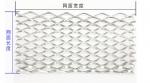 铝网长宽/金属扩张网外形尺寸